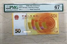 PMG 67EPQ 2018 China Banknote - 70th of Renminbi (First Day of Issue)