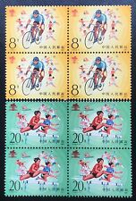 """China Stamp 1985 J118 """"the 2nd National Worker Games"""" Block of 4 MNH"""