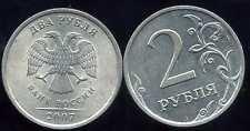 RUSSIE   2  roubles  2007 ( bis )