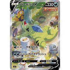 077-070-S5I-B - Pokemon Card - Japanese - Tyranitar V - SR
