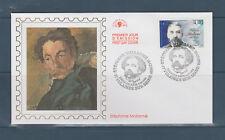 timbre France enveloppe 1er jour Stéphane Mallarmé 77 Vulaines sur Seine 1998