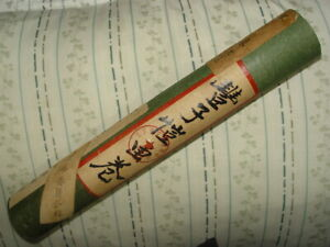 Collected Unopened & Content Unknown Chinese Famous Painter Picture scroll -FZK