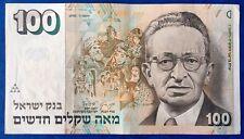 Israel 100 New Sheqalim Shekel Banknote Ben-Zvi 1995 Paper Money
