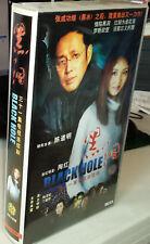 BLCK HOLE 黑洞 陈道明 陶红 Chen Dao Ming Chinese Police Bandit Drama TV Series 31-VCD