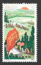 P R CHINA 1978 T27 (3-1) Learn From Dazhai in Animal Husbandry MNH