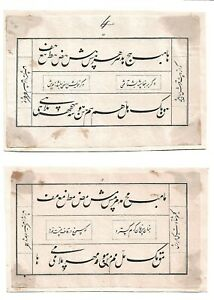 2 x Antique Islamic/Middle Eastern Engravings