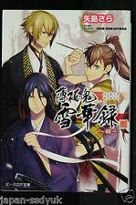 """JAPAN novel: Hakuouki Sekkaroku """"Ake"""""""