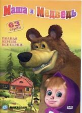 MASHA I MEDVED / MASHA AND THE BEAR RUSSIAN CARTOONS  63 EPISODES RUSSIAN ONLY