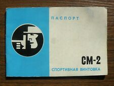 "Russian USSR Sports Small-Calibre Rifle ""SM-2"" Passport Manual Book 1976 Izhevsk"