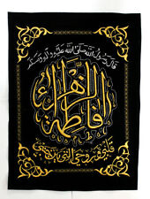 Islamic Shia Embroidery Patterns For Fatimah (SA) On Black Velvet Cloth