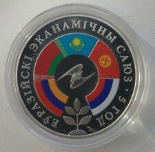 Belarus 20 Rubles 2019  Eurasian Economic Union. 5 years Silver Coin