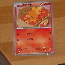 POKEMON JAPANESE CARD HOLO CARTE Torchic 005/020 SC 1ST 1ED JAPAN NM