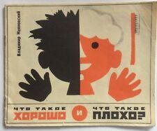 Russian Children Book V.MAYAKOVSKY FIRST ED. ILLUSTR. BY L.NISENBAUM 1971 SCARCE