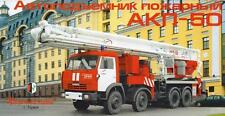 KAMAZ 6540 8x4 FIREFIGHTING VEHICLE FEUERWEHR 2002 BROCHURE PROSPEKT FOLDER