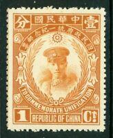 China 1929 Unification Commemorative 1¢ SYS MNH B783 ✔️