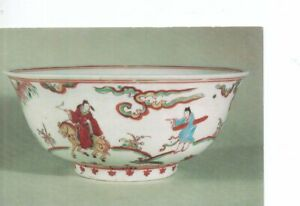 VINTAGE  MUSEUM postcard:  CHINESE OVERGLAZE DECORATED BOWL MING DYNASTY