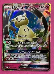 Mimikyu GX RR 038/050 Full Art  - Near MINT/JAPANESE Pokemon Card
