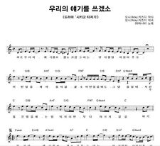 Chicago Typewriter OST Score Writing Our Stories SG Wannabe 시카고타자기 우리의 얘기를 쓰겠소