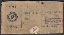 VASAVAD PRINCELY INDIAN STATE VERY RARE 8as REVENUE STAMP T - 13