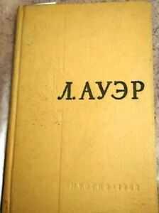 Soviet book, Leopold Auer, Sketch of life and work, Lev Raaben, cello USSR 1962