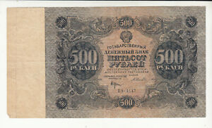 Russia 500 rubles 1922 circ. p135 @ low start