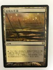 MTG JAPANESE ZENDIKAR MARSH FLATS MAGIC THE GATHERING RARE LAND ASIAN CARD