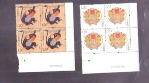 China 2016 -1 China New Year Zodiac of Monkey   猴 Blk of  4 mint