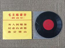 China Record 33rpm : 毛主席 Mao Zedong [ 為人民服務 ] : New in Deadstock !! / WM-001