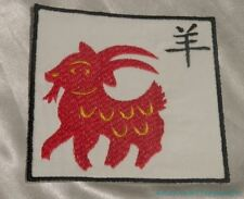 Embroidered Chinese Zodiac Astrology Horoscope Year of the Ram Patch Iron On