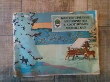 Original Soviet Hunting Forestry Household Paper Poster USSR Set of 13 Rare!!!