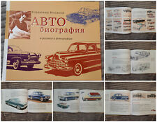GAZ russian car designer. Artist Nosov. Автомобили ГАЗ  ВОЛГА VOLGA