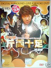 HONG KONG RICKY HUI 許冠英 DVD CONCERT KARAOKE