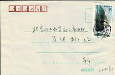 CHINA - INTERNAL COVER - 1 STAMP - W 270