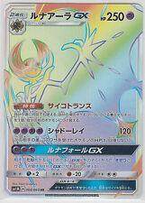 Pokemon Card Sun and Moon Collection Moon Lunala-GX 068/060 HR SM1M Japanese