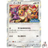 Pokemon Card Japanese - Eevee 371/SM-P - PROMO HOLO MINT