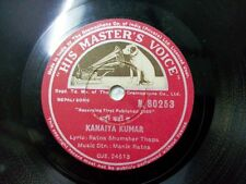 "KANAIYA KUMAR  NEPALI SONGS nepal N 80253 RARE 78 RPM RECORD 10"" INDIA VG+"