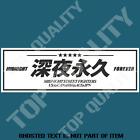 NIGHT RUNNER DRIFT CLUB DECAL STICKER RACING GARAGE DRIFT JDM DECALS STICKERS bw