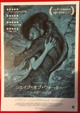 THE SHAPE OF WATER STYLE A ORIGINAL JAPANESE CHIRASHI MINI POSTER DEL TORO