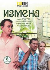 DVD russische  �˜змена / Izmena # serial