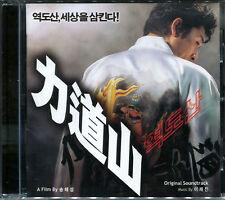 HERO EXTRAORDINARY - Soundtrack KOREA CD *NEW Rikidozan