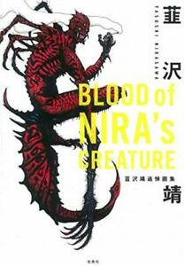 BLOOD of NIRA's CREATURE Yasushi Nirasawa Memorial Collection Illustrations Book