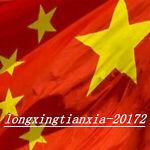 longxintianxia_20172