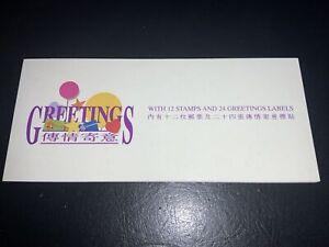 Hong Kong Stamps, Booklets, Blocks & Mini Sheets