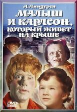 Malish i Karlson .Малыш и Карлсон, . Russian children movie  (Spartak Mishulin)