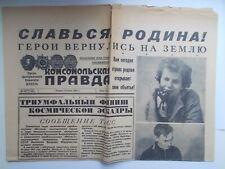 Newspaper komsomol pravda 20 june 1963  first woman cosmonaut  Tereshkova
