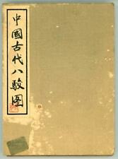 Pictures Book Eight Noble Steeds China Circa 1840 - 1860  Painted Silk Chinese
