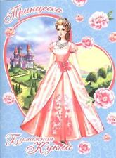 Baby doll Princess. Paper doll. Doll dresses