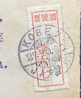 GREAT 1927 KOBE JAPAN SON CANCEL ON PARTIAL REGISTERED COVER TO NEW YORK