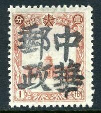 China 1937 Manchukuo Local Overprint  MNH U17