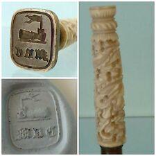 Victorian Intaglio Seal Armorial Heraldic Family Crest Gauntlet Flag initial MBC